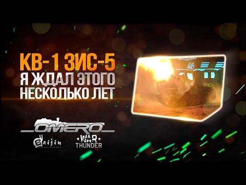 Обзор КВ-1 ЗиС-5: Я ЖДАЛ ЭТОГО НЕСКОЛЬКО ЛЕТ! | War Thunder