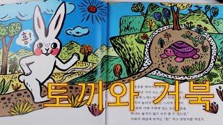 동화책읽어주기  허풍쟁이 토끼와 느림보거북 동화구연 동…