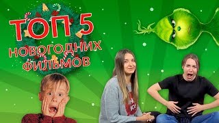 Топ 5 Новогодних Фильмов   Фильмы на Новый Год   Vlada FM
