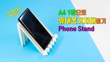 종이접기 휴대폰 거치대 핸드폰 거치대 origami phone stand phone holder