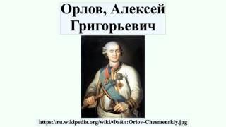 Орлов, Алексей Григорьевич