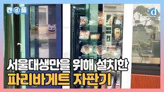 [canⓓ] 서울대에 있다는 '파바 자판기…