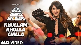 Khullam Khulla Chilla Full Video Song | Amar Akbar Antony Movie | Ravi Teja, Ileana D'Cruz | Thaman