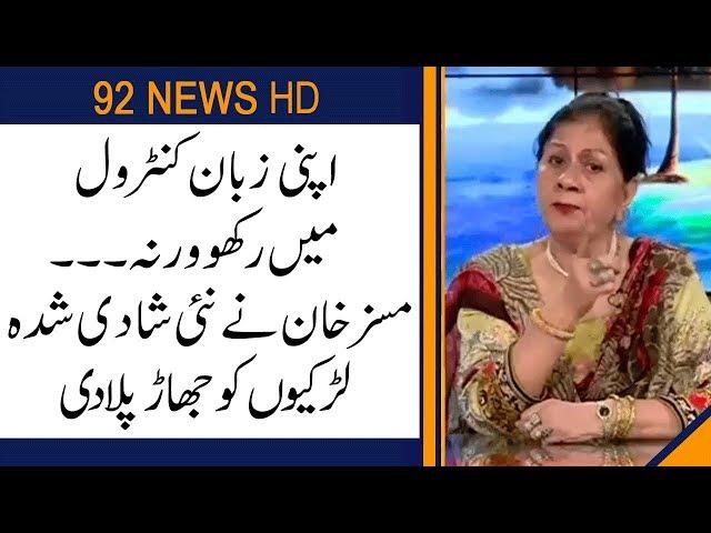 Rishtay Wali Aunty' Mrs  Khan Blames Pakistani Women For