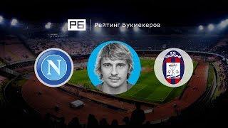 Прогноз Максима Калиниченко:  «Наполи» — «Кротоне»