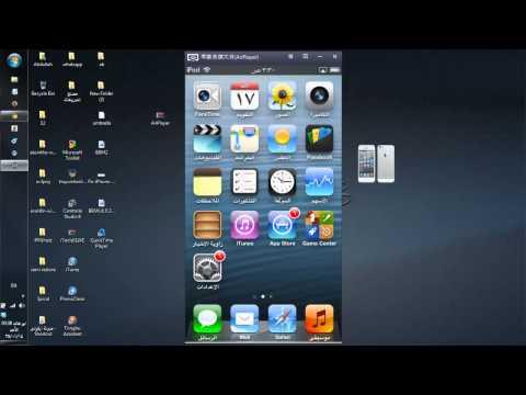 عرض شاشة الايفون على الكمبيوتر بدون جيلبريك
