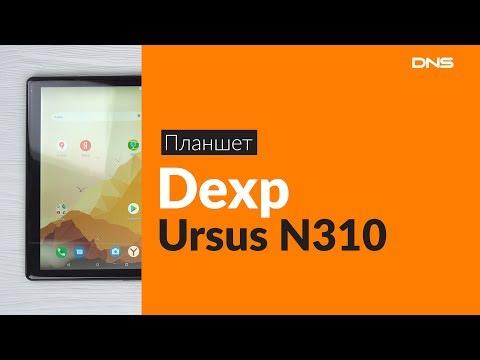 Распаковка планшета Dexp Ursus N310 / Unboxing Dexp Ursus N310