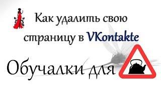 Как удалить свою страницу в VKontakte