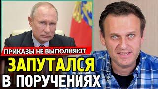 НИКТО НЕ ВЫПОЛНЯЕТ Обещания Путина. Алексей Навальный