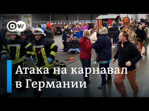 Атака на карнавал в ФРГ, Макаревич о Зеленском и России, коронавирус в Италии. DW Новости (24.02.20)