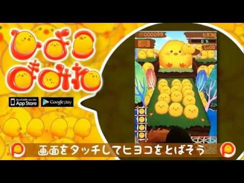 iPhone,iPod,Androidアプリ『ひよこまみれ』紹介ムービー