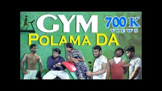 Gym polama da | Veyilon Entertainment