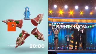 Песня про Новый год 2018 - Новогодний выпуск Дизель Шоу 2018 - премьера 31 декабря | ЮМОР ICTV