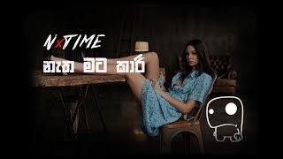 Natha Mata Kaari (නැත මට කාරී) - NxTime x Chamath Perera -  Lyrics