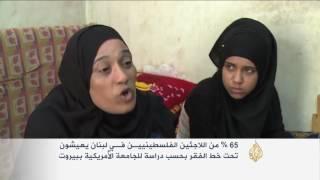 65% من فلسطينيي لبنان يعيشون تحت خط الفقر