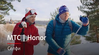 МТС | Honor | Селфи