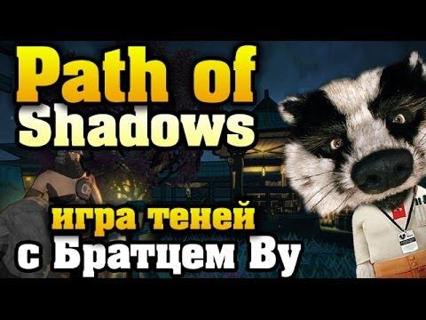Path of Shadows - в тени с Братцем Ву