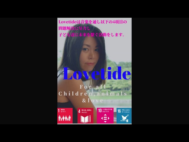 Ready for the Nu World  presented by Lovetide 地球が抱えている問題は止まらない