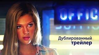 Трансформеры 4. Дублированный русский трейлер. Transformers 4 Age of Extinction