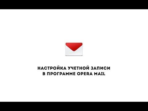 Настройка учетной записи в программе Opera Mail