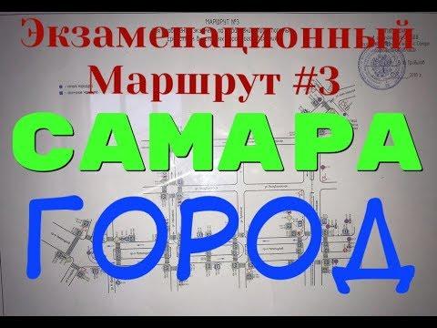 САМАРА ЭКЗАМЕНАЦИОННЫЙ МАРШРУТ 2019 №3 ГОРОД ГИБДД
