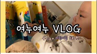 (육아Vlog)생후6개월ㅣ포메라니안ㅣ어린이집등원ㅣ기어다…