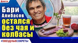 🔔 Бари Алибасов выписался из реанимации и остался без чая и колбасы