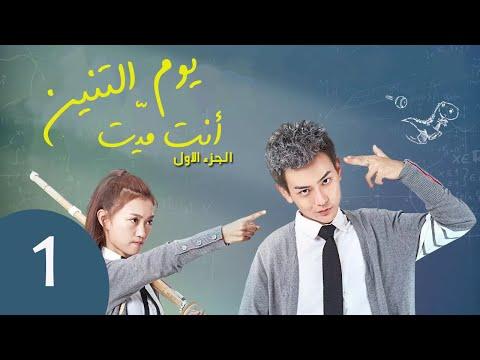 """المسلسل الصيني يوم التنين، أنت ميت """"Dragon Day, You're Dead S1"""" مترجم عربي الحلقة 1 motarjam"""
