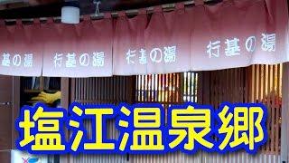 うどん県に旅行!当然温泉にも入りたい!ということで塩江温泉(高松市...