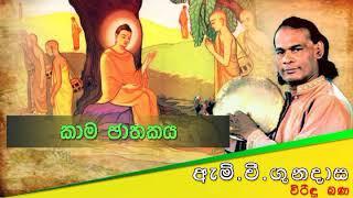 kama-jathakaya-viridu-bana-m-v-gunadasa