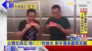 最新》比賽吃西瓜!他0 01秒啃光 對手驚呆觀眾笑翻