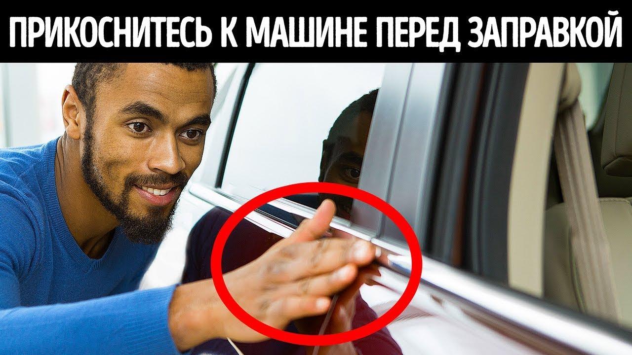Всегда прикасайтесь к машине перед заправкой