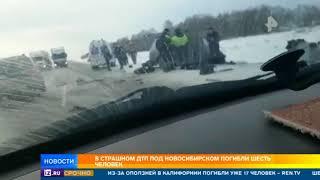 Последняя информация о жутком ДТП в Новосибирской области