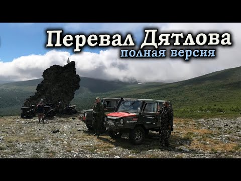 На ЛуАЗах на Перевал Дятлова 2018. ПОЛНАЯ ВЕРСИЯ