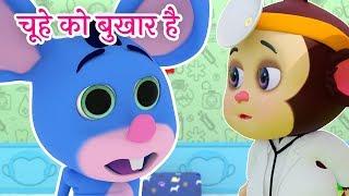 चूहे को बुखार है   Chuhe ko bukhar hai   आज मंगलवार है चूहे को बुखार है