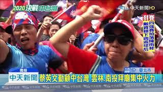 20190921中天新聞 韓一日衝台中、屏東 蔡雲林、南投拜廟