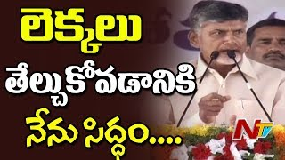 Chandrababu Naidu Comments on BJP Over Funds Allocation || AP Special Status || NTV