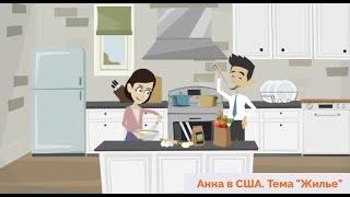 Hello Guys! Учить английский легко по видео. Урок 33. Тема \