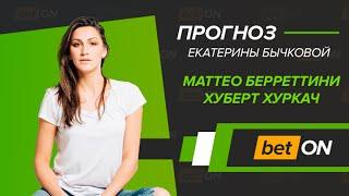 Прогноз на теннис Маттео Берреттини - Хуберт Хуркач 20 марта Maimi Open   Екатерина Бычкова