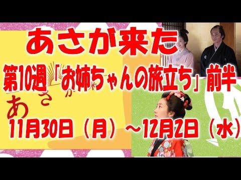 あさが來た 紅白特別編まとめ - YouTube
