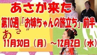 連続テレビ小説 あさが来た 第10週「お姉ちゃんの旅立ち」前半 11月30日...