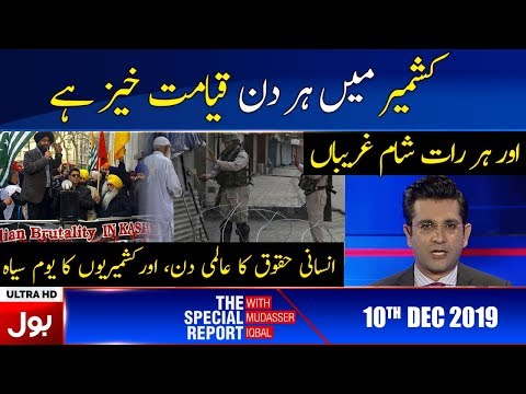 The Special Report - Tuesday 10th December 2019