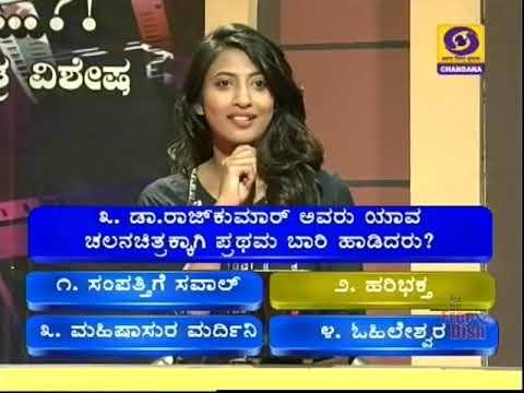 Thatt Anta Heli | Kannada Quiz Show (Film Special) | 27 Jan 19