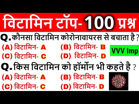 Vitamins most important questions | विटामिन महत्वपूर्ण प्रश्न | Science Gk in hindi |Vitamins Tricks