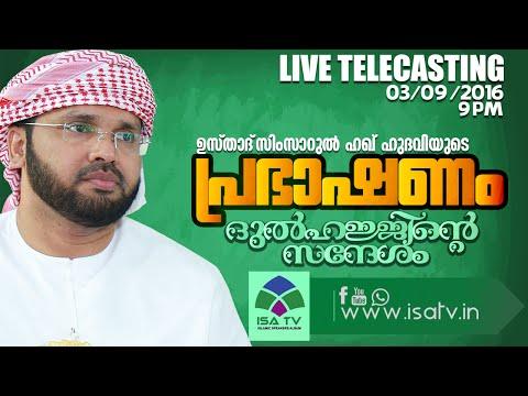 ദുൽഹജ്ജിൻ്റെ സന്ദേശം-Simsarul Haq Hudavi Live From Abu Dhabi