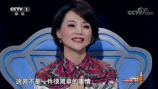 [2019主持人大赛]张楚雪讲述十八洞村的故事 在舞台上落落大方毫不怯场| CCTV