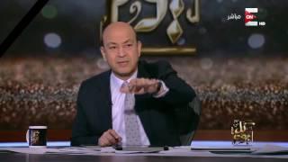 عمرو أديب: الخلية الإرهابية التى قبض عليها ليست الوحيدة وهناك فكر ييتبعه منفذى العمليات الإنتحارية