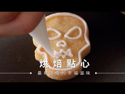 【糖霜餅乾】一個模型也能擁有兩種不同風格
