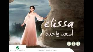 Elissa - Eghmerni / اليسا - إغمرني  2012 NEW HD