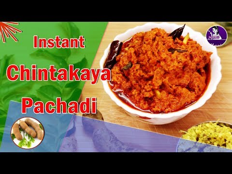 Quick & Healthy Chintakaya, Pandu Mirapa Pachadi \ Raw tamarind pickle \ Emli & Chilli pickle